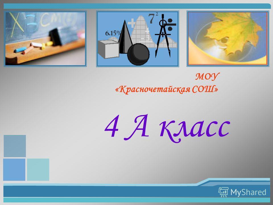 4 А класс МОУ «Красночетайская СОШ»