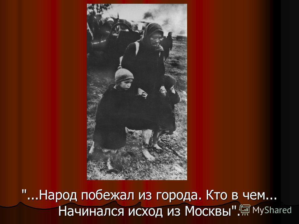 ...Народ побежал из города. Кто в чем... Начинался исход из Москвы.