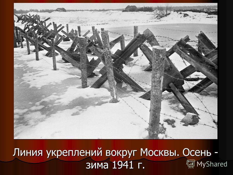 Линия укреплений вокруг Москвы. Осень - зима 1941 г.