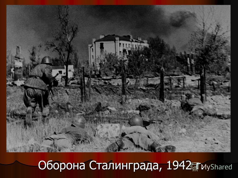 Оборона Сталинграда, 1942 г.