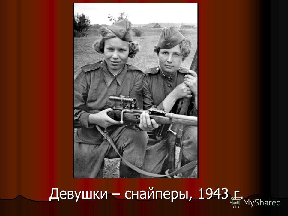 Девушки – снайперы, 1943 г.