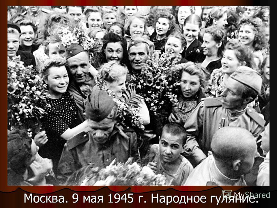 Москва. 9 мая 1945 г. Народное гуляние.