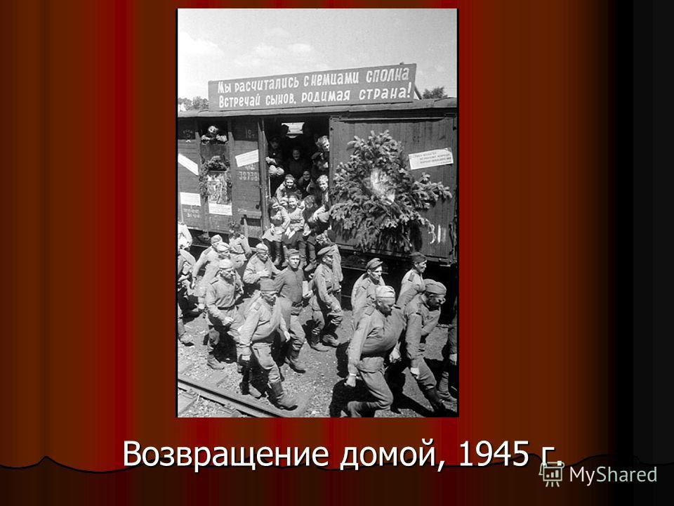 Возвращение домой, 1945 г.