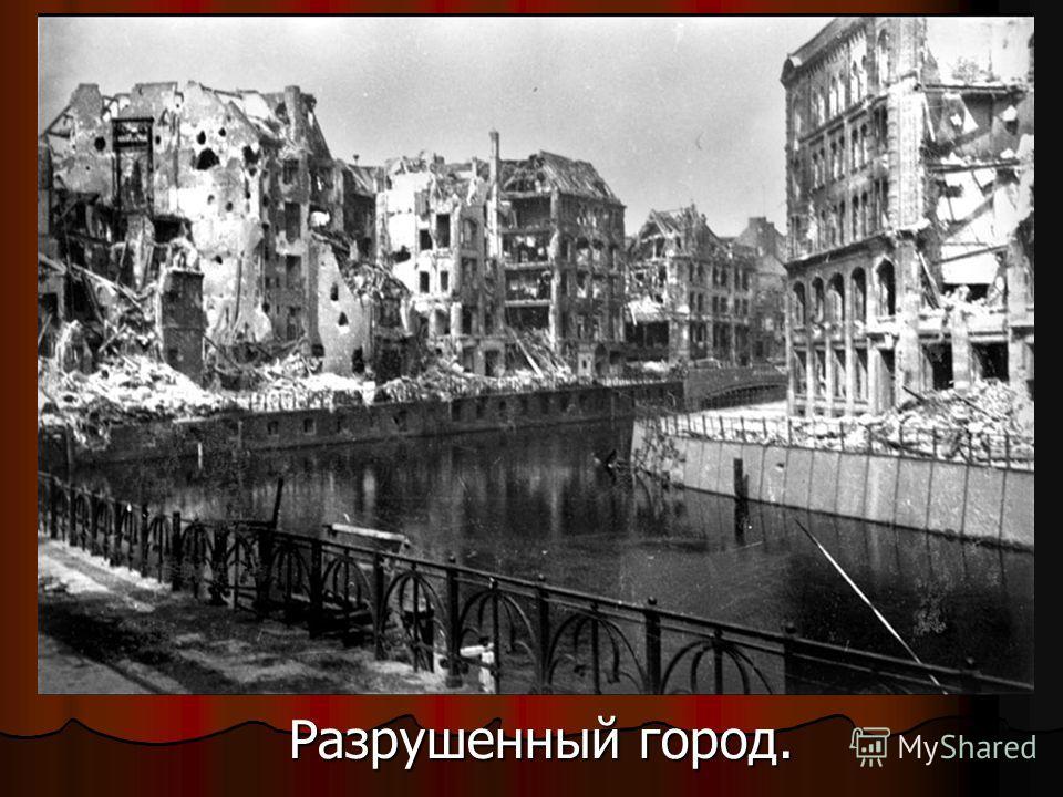 Разрушенный город.