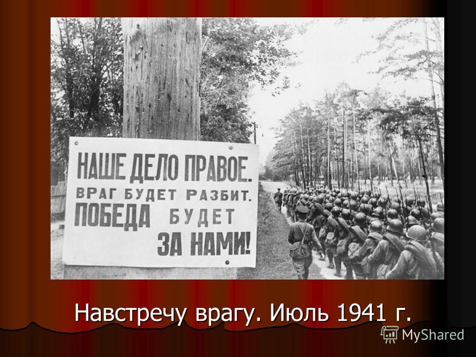 Навстречу врагу. Июль 1941 г.