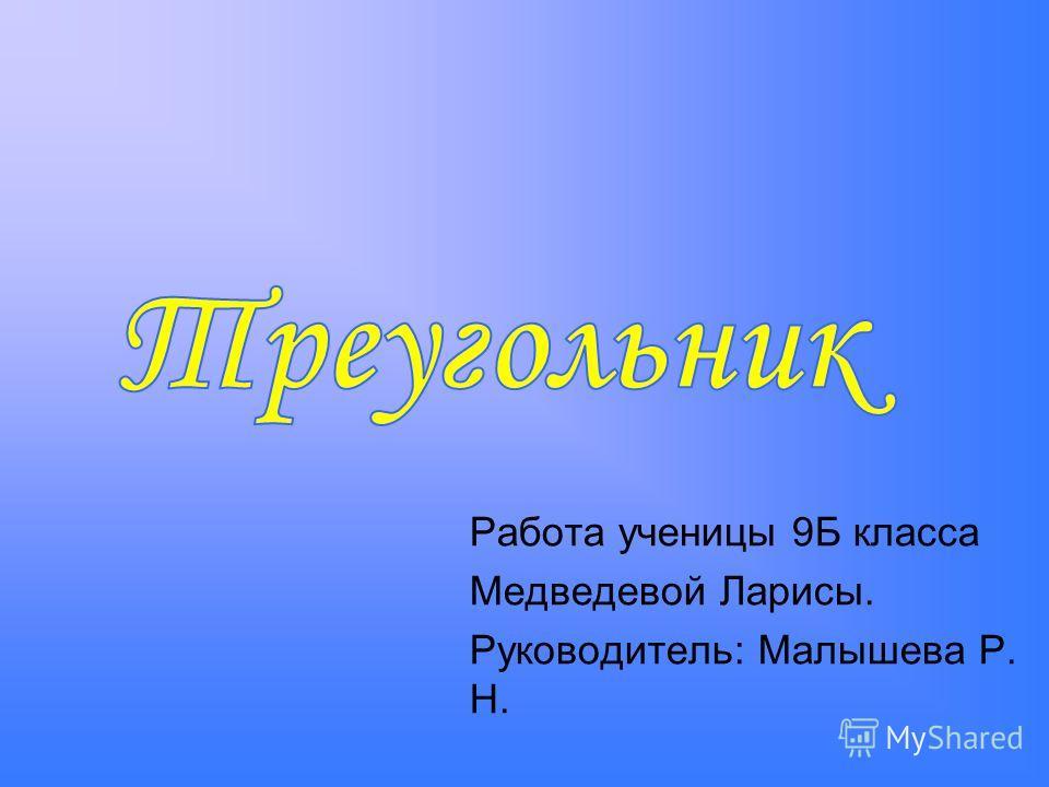 Работа ученицы 9Б класса Медведевой Ларисы. Руководитель: Малышева Р. Н.