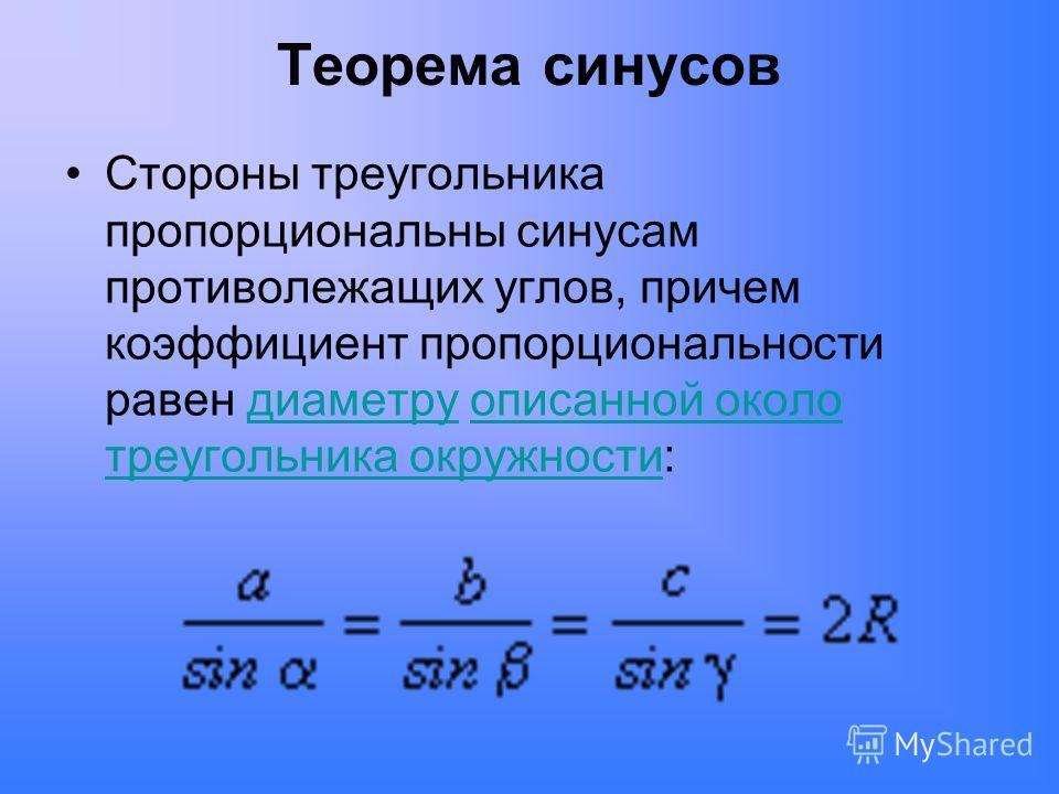 Теорема синусов Стороны треугольника пропорциональны синусам противолежащих углов, причем коэффициент пропорциональности равен диаметру описанной около треугольника окружности:диаметруописанной около треугольника окружности