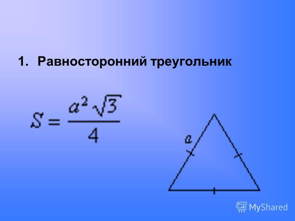 1.Равносторонний треугольник