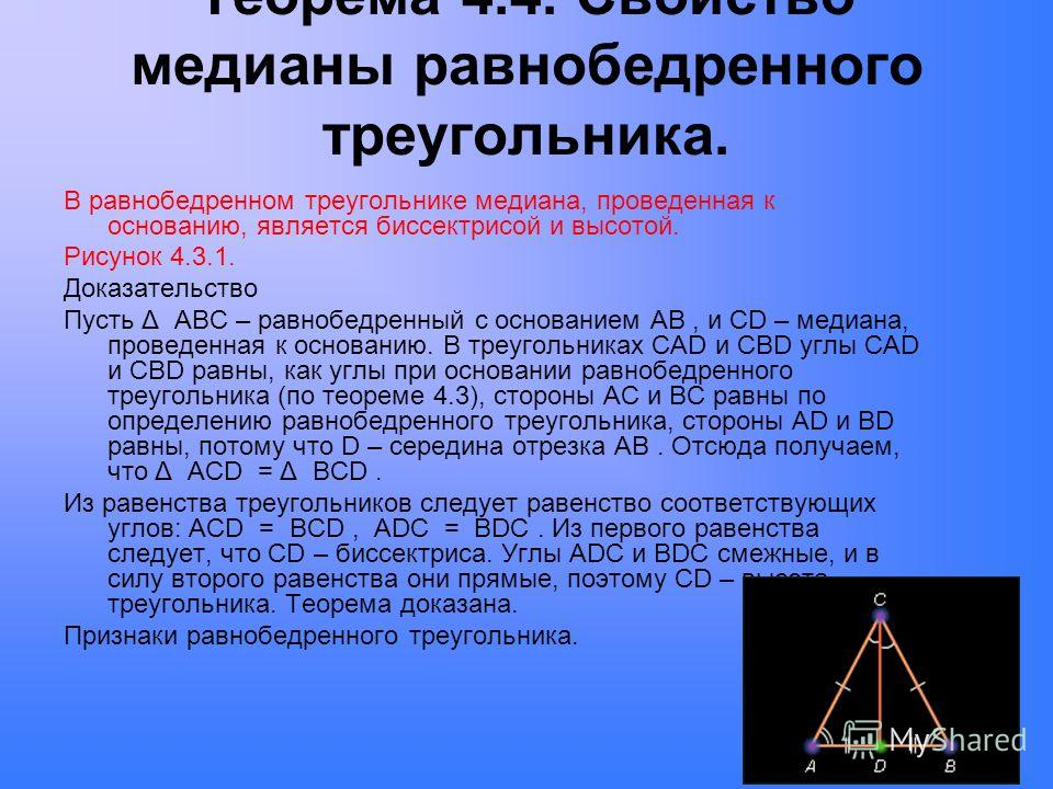 Теорема 4.4. Свойство медианы равнобедренного треугольника. В равнобедренном треугольнике медиана, проведенная к основанию, является биссектрисой и высотой. Рисунок 4.3.1. Доказательство Пусть Δ ABC – равнобедренный с основанием AB, и CD – медиана, п