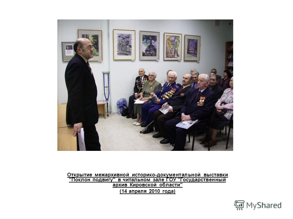 Открытие межархивной историко-документальной выставки Поклон подвигу в читальном зале ГОУ Государственный архив Кировской области (14 апреля 2010 года)