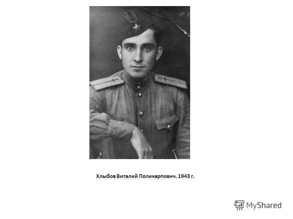 Хлыбов Виталий Поликарпович. 1943 г.