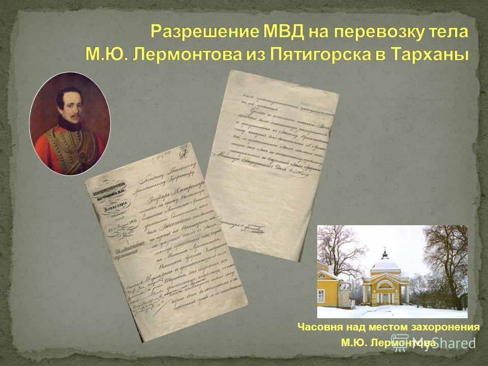 Часовня над местом захоронения М.Ю. Лермонтова
