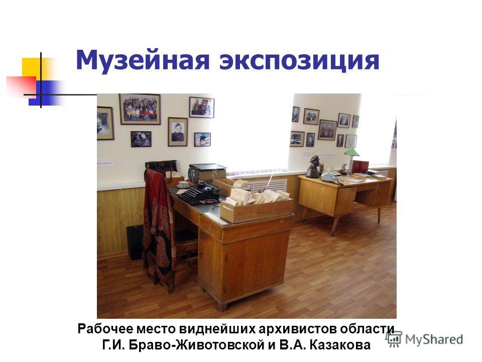 Музейная экспозиция Рабочее место виднейших архивистов области Г.И. Браво-Животовской и В.А. Казакова