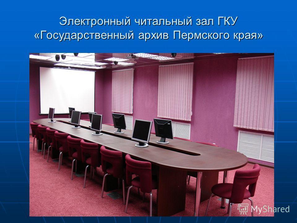 Электронный читальный зал ГКУ «Государственный архив Пермского края»