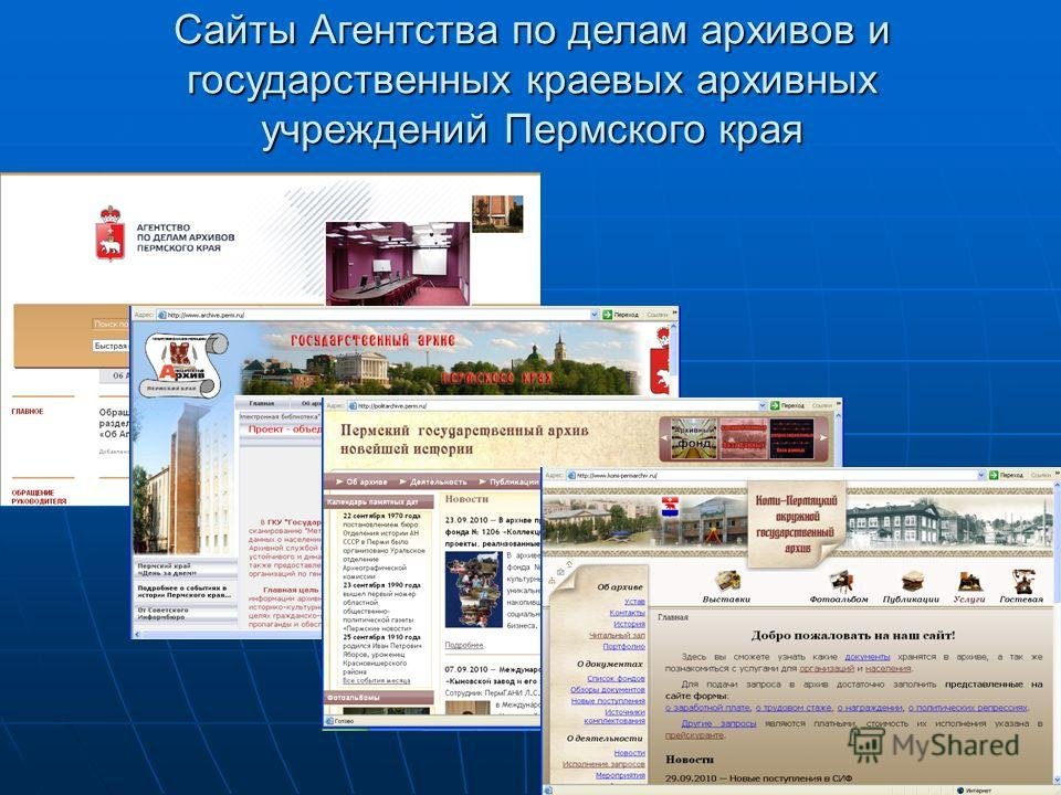 Сайты Агентства по делам архивов и государственных краевых архивных учреждений Пермского края