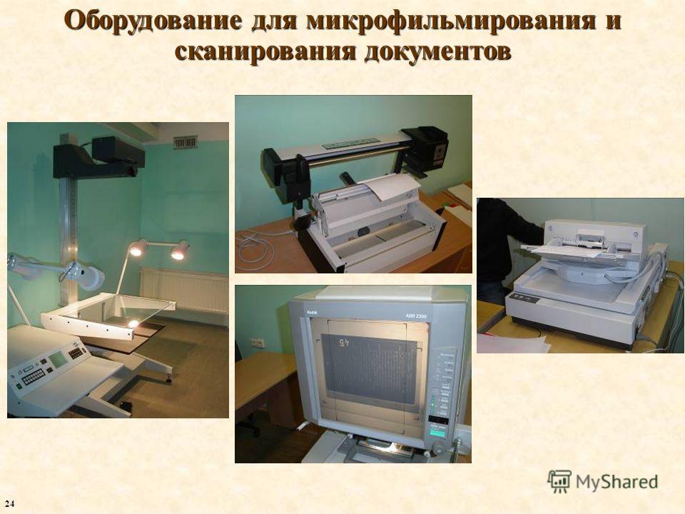 Оборудование для микрофильмирования и сканирования документов 24