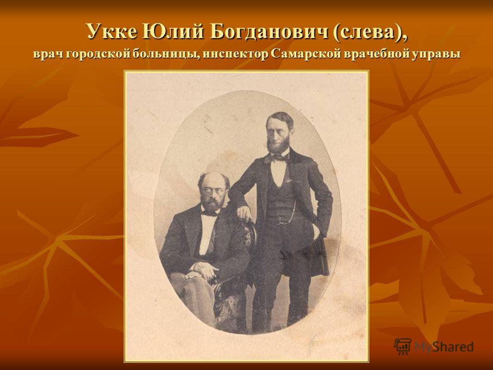 Укке Юлий Богданович (слева), врач городской больницы, инспектор Самарской врачебной управы