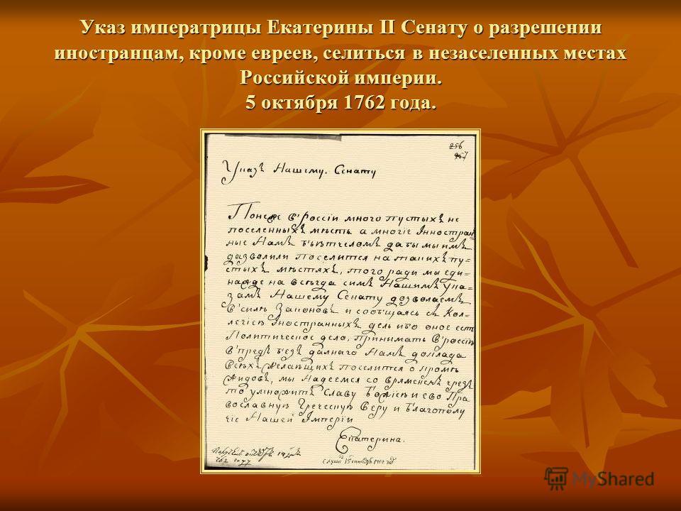 Указ императрицы Екатерины II Сенату о разрешении иностранцам, кроме евреев, селиться в незаселенных местах Российской империи. 5 октября 1762 года.