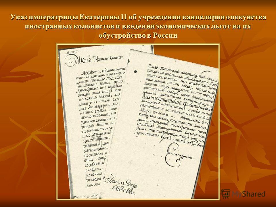 Указ императрицы Екатерины II об учреждении канцелярии опекунства иностранных колонистов и введении экономических льгот на их обустройство в России