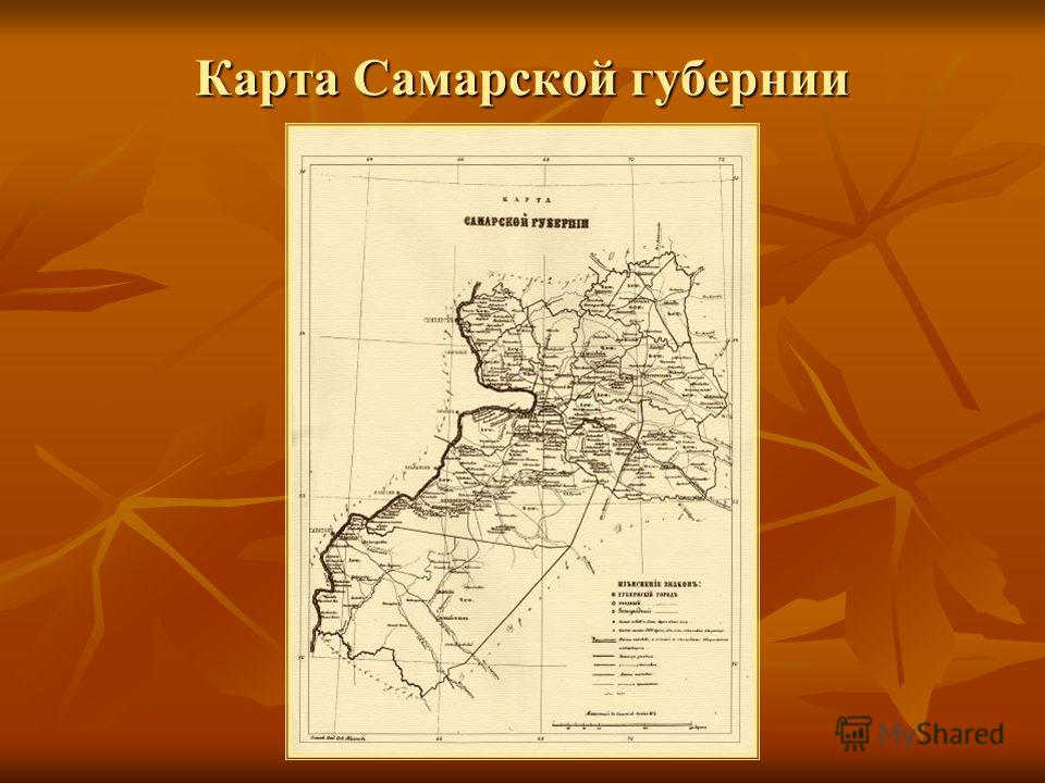 Карта Самарской губернии