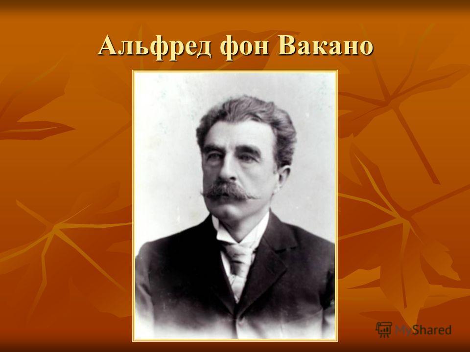 Альфред фон Вакано