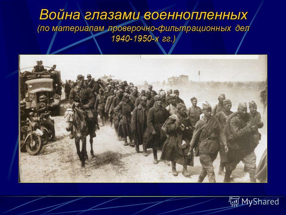 Война глазами военнопленных (по материалам проверочно-фильтрационных дел 1940-1950-х гг.)