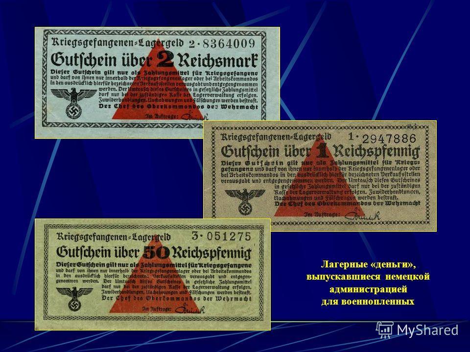Лагерные «деньги», выпускавшиеся немецкой администрацией для военнопленных