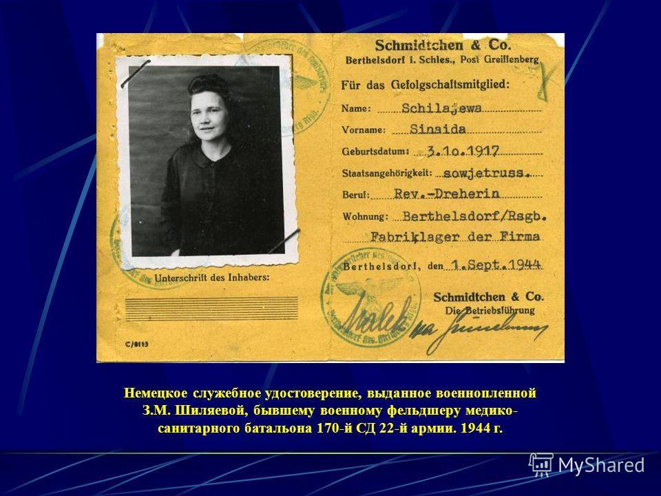 Немецкое служебное удостоверение, выданное военнопленной З.М. Шиляевой, бывшему военному фельдшеру медико- санитарного батальона 170-й СД 22-й армии. 1944 г.