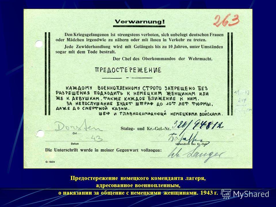 Предостережение немецкого коменданта лагеря, адресованное военнопленным, о наказании за общение с немецкими женщинами. 1943 г.