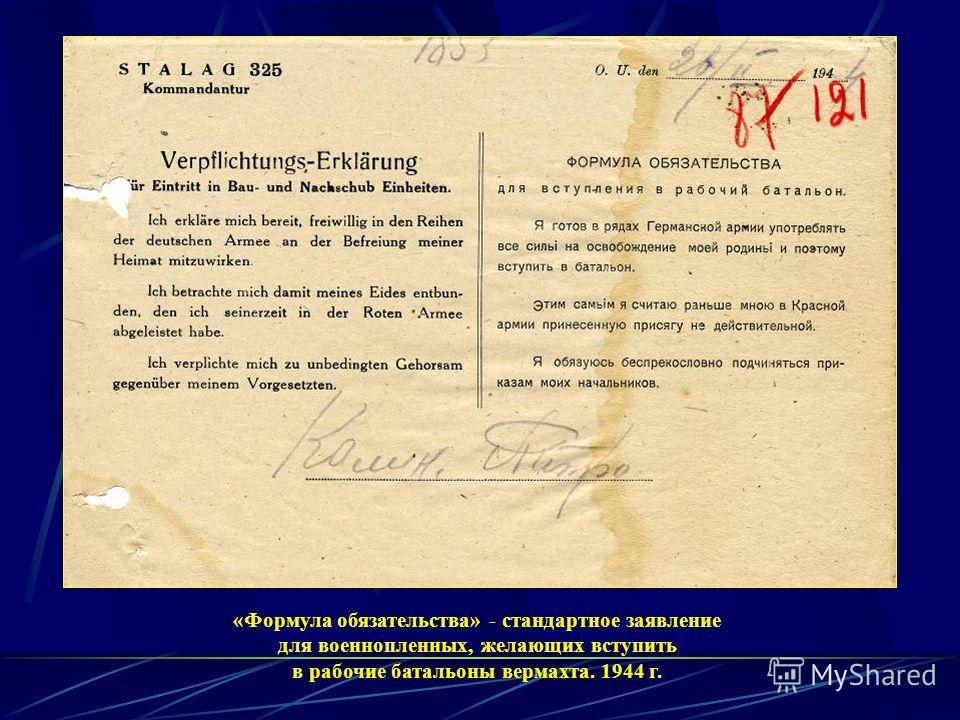 «Формула обязательства» - стандартное заявление для военнопленных, желающих вступить в рабочие батальоны вермахта. 1944 г.
