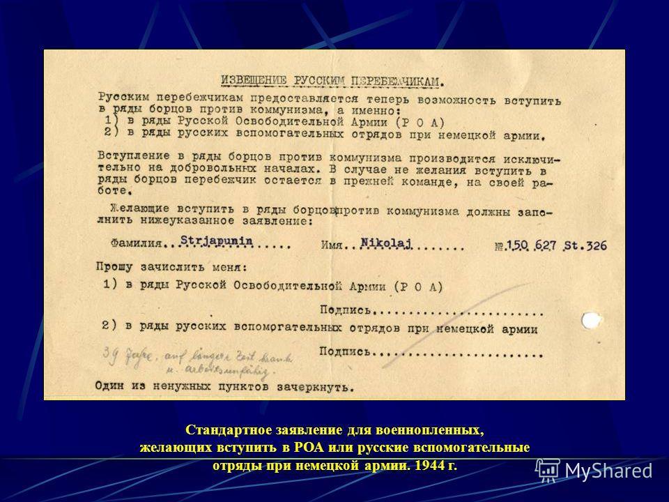 Стандартное заявление для военнопленных, желающих вступить в РОА или русские вспомогательные отряды при немецкой армии. 1944 г.