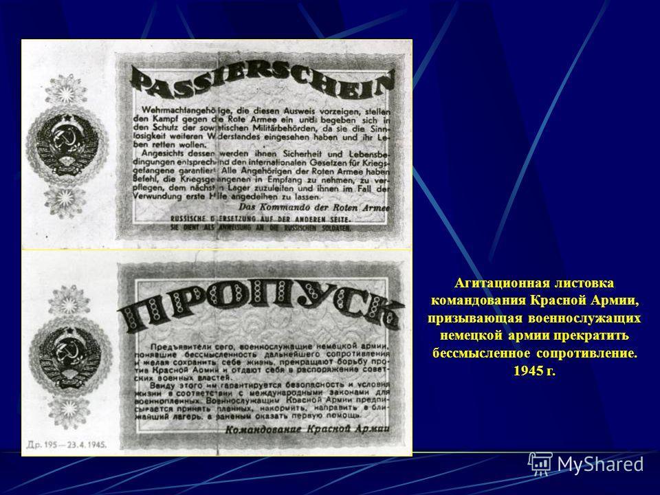 Агитационная листовка командования Красной Армии, призывающая военнослужащих немецкой армии прекратить бессмысленное сопротивление. 1945 г.