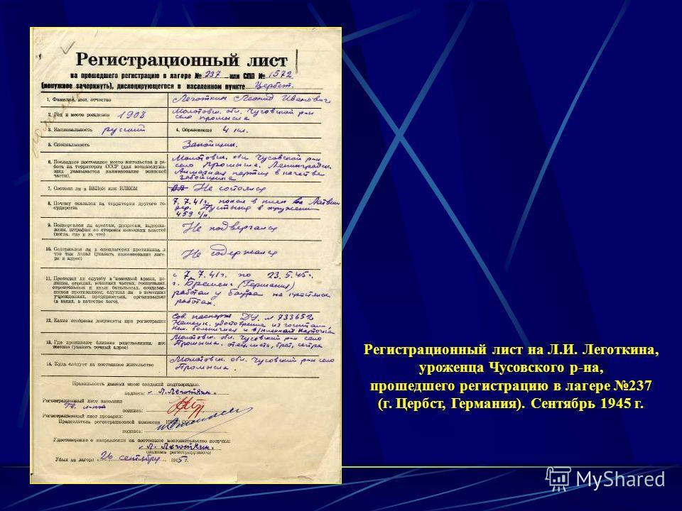Регистрационный лист на Л.И. Леготкина, уроженца Чусовского р-на, прошедшего регистрацию в лагере 237 (г. Цербст, Германия). Сентябрь 1945 г.