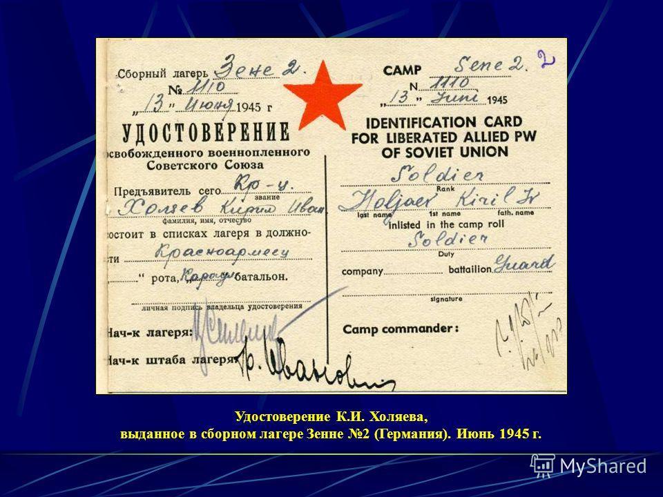 Удостоверение К.И. Холяева, выданное в сборном лагере Зенне 2 (Германия). Июнь 1945 г.