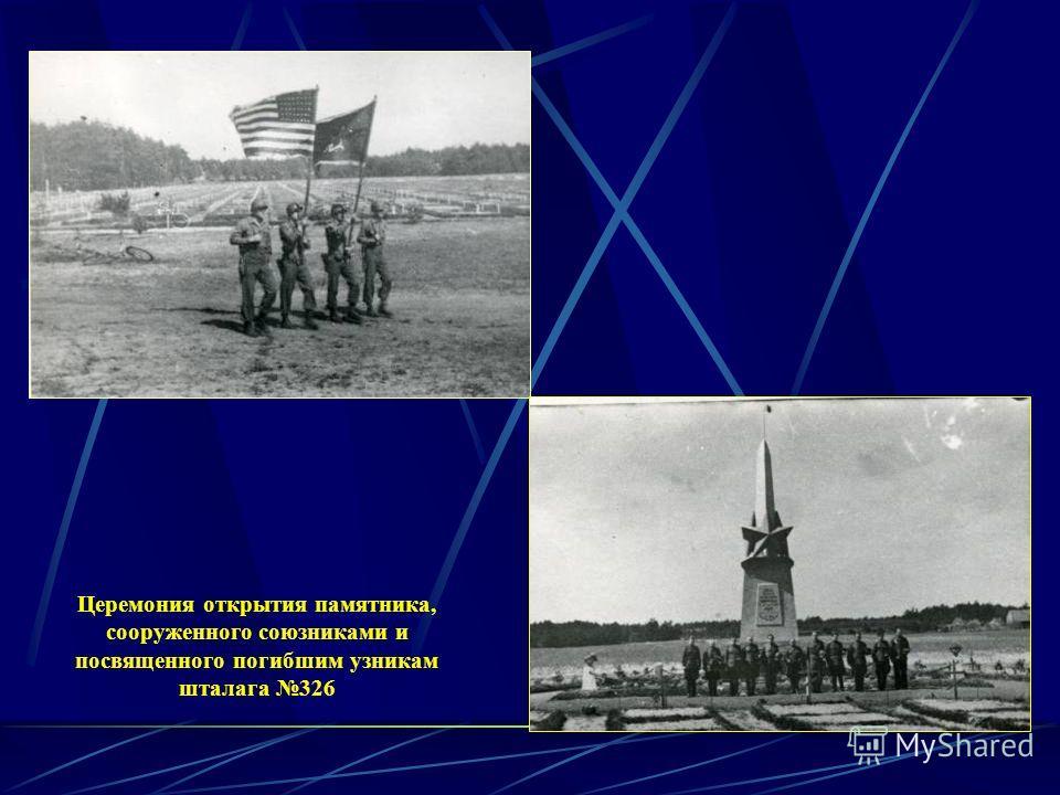 Церемония открытия памятника, сооруженного союзниками и посвященного погибшим узникам шталага 326