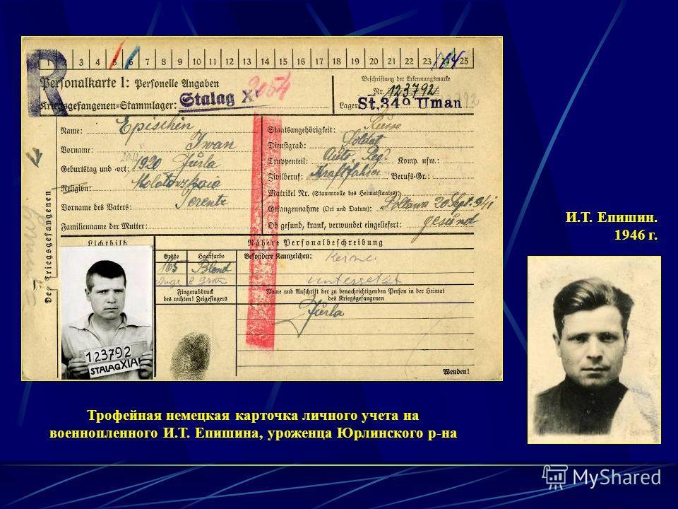 Трофейная немецкая карточка личного учета на военнопленного И.Т. Епишина, уроженца Юрлинского р-на И.Т. Епишин. 1946 г.