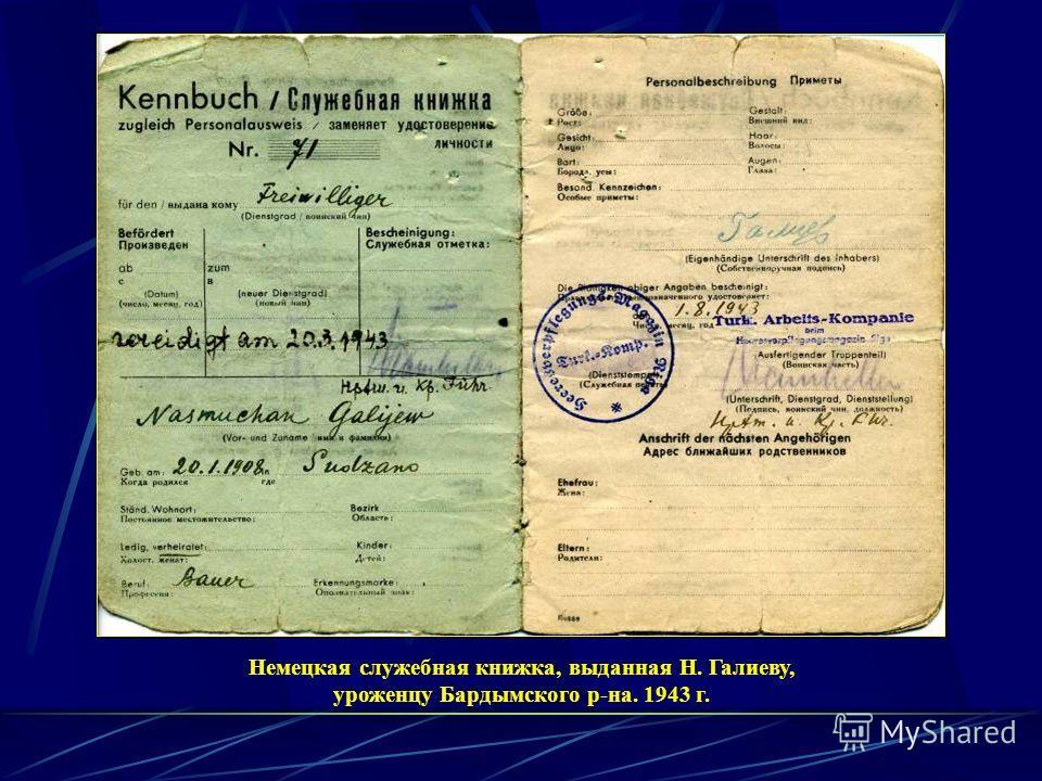 Немецкая служебная книжка, выданная Н. Галиеву, уроженцу Бардымского р-на. 1943 г.