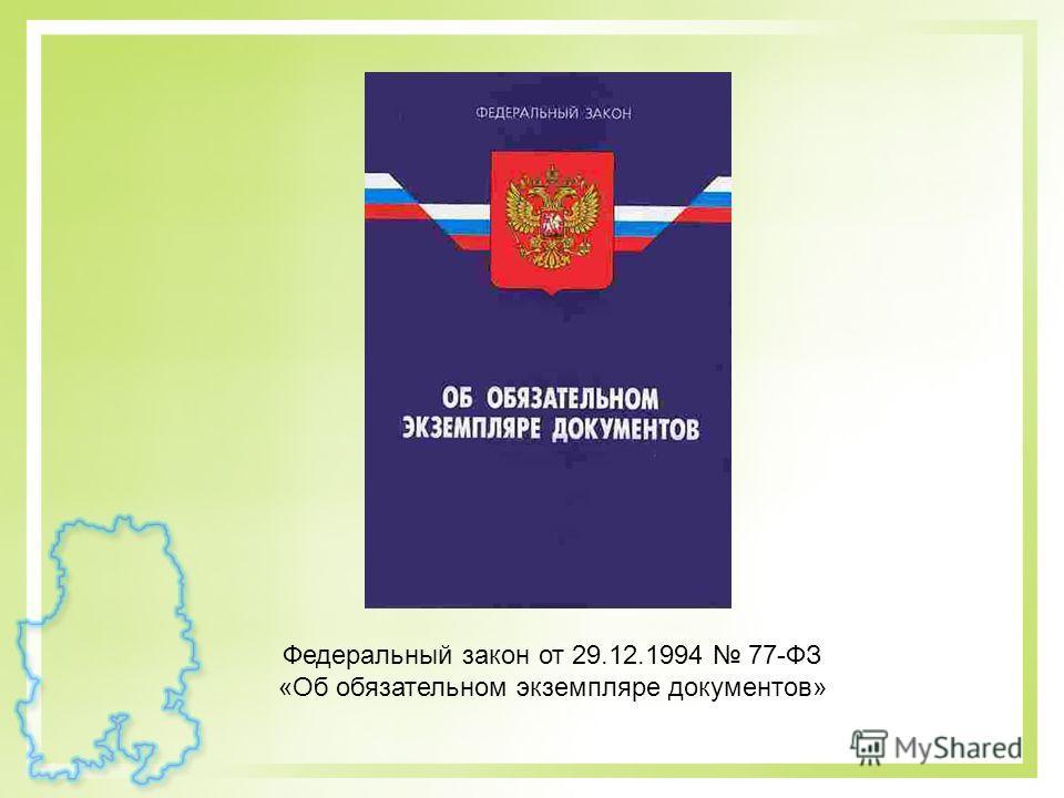 Федеральный закон от 29.12.1994 77-ФЗ «Об обязательном экземпляре документов»