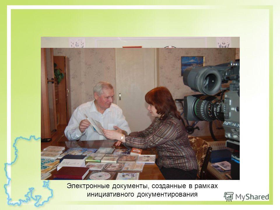 Электронные документы, созданные в рамках инициативного документирования