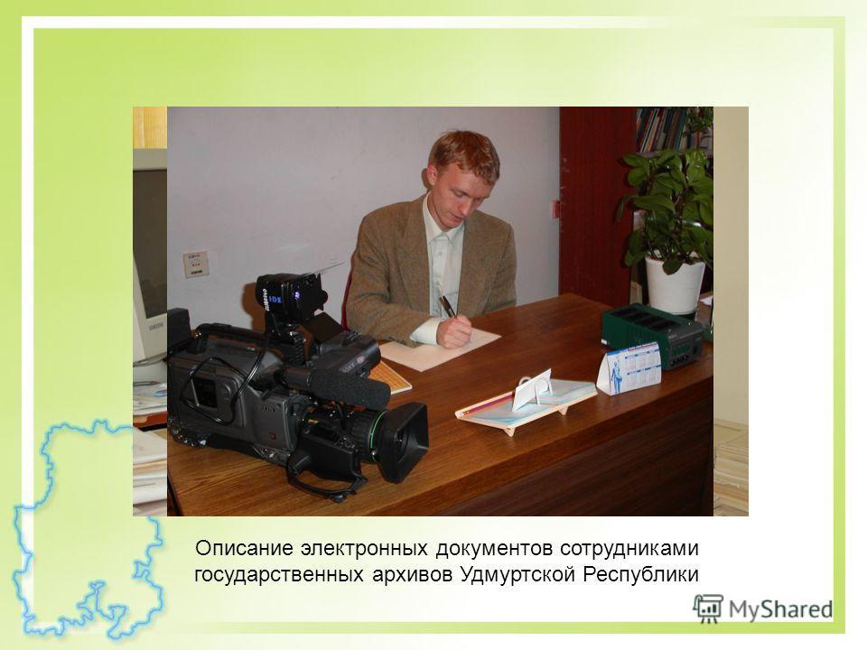 Описание электронных документов сотрудниками государственных архивов Удмуртской Республики