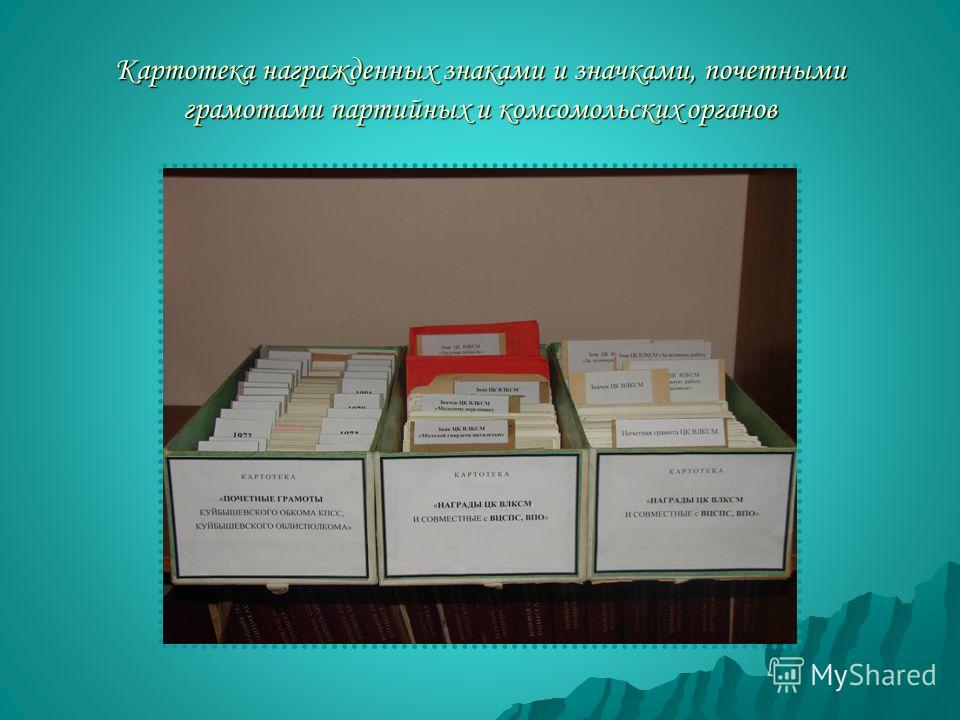Картотека награжденных знаками и значками, почетными грамотами партийных и комсомольских органов