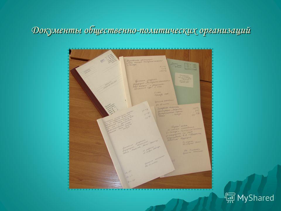 Документы общественно-политических организаций