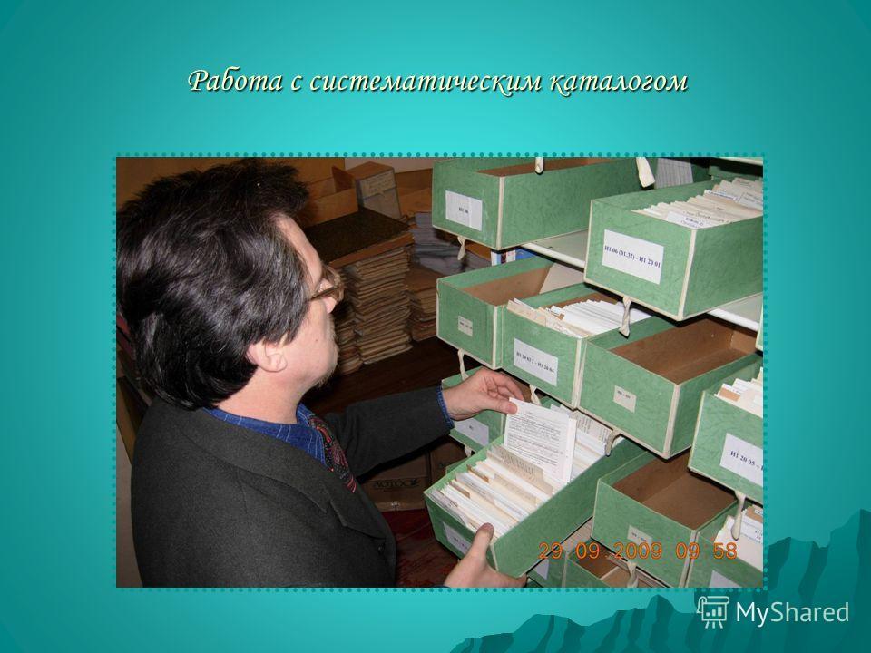Работа с систематическим каталогом