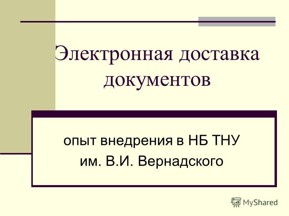 Электронная доставка документов опыт внедрения в НБ ТНУ им. В.И. Вернадского