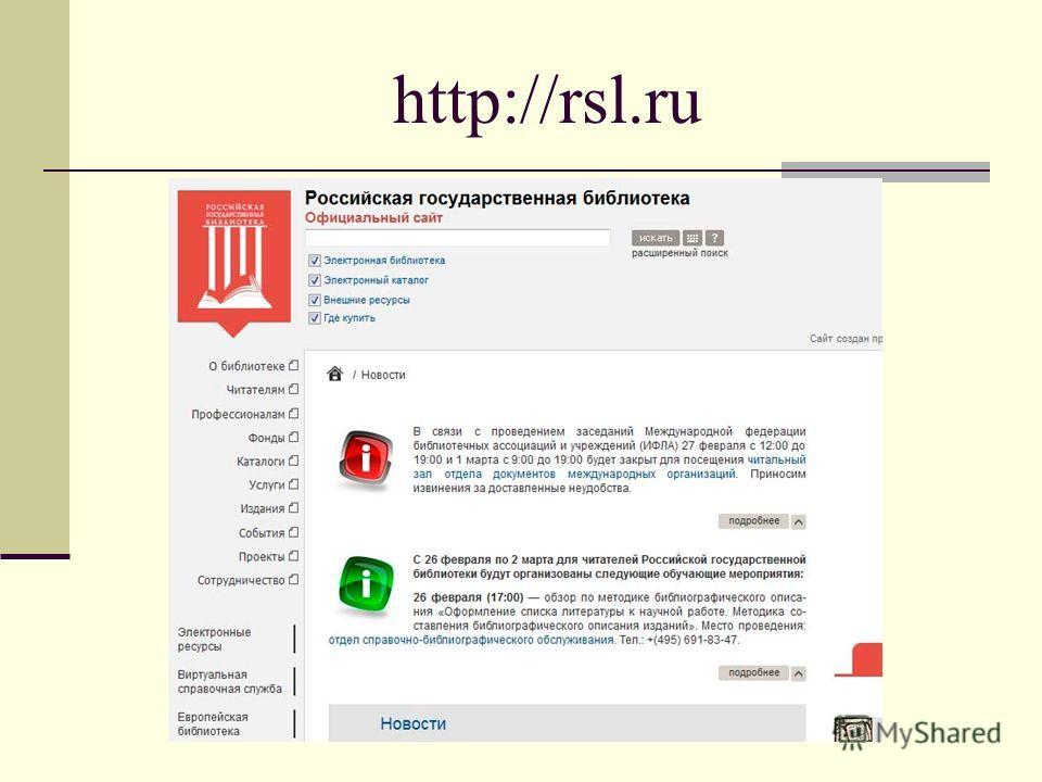 http://rsl.ru
