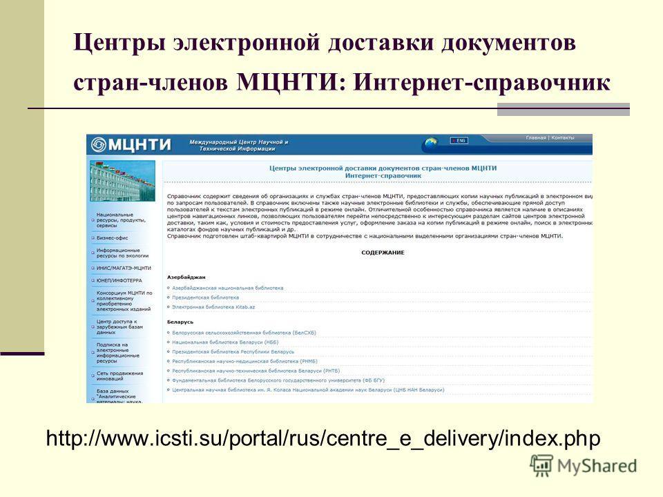 Центры электронной доставки документов стран-членов МЦНТИ: Интернет-справочник http://www.icsti.su/portal/rus/centre_e_delivery/index.php