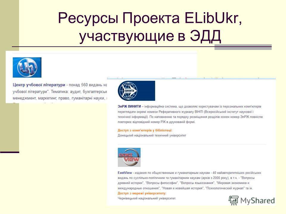 Ресурсы Проекта ELibUkr, участвующие в ЭДД