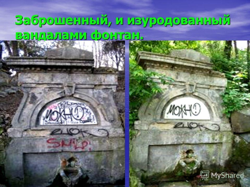 Заброшенный, и изуродованный вандалами фонтан.