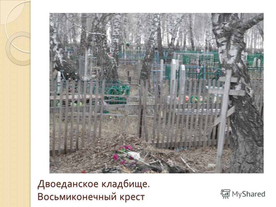 Двоеданское кладбище. Восьмиконечный крест