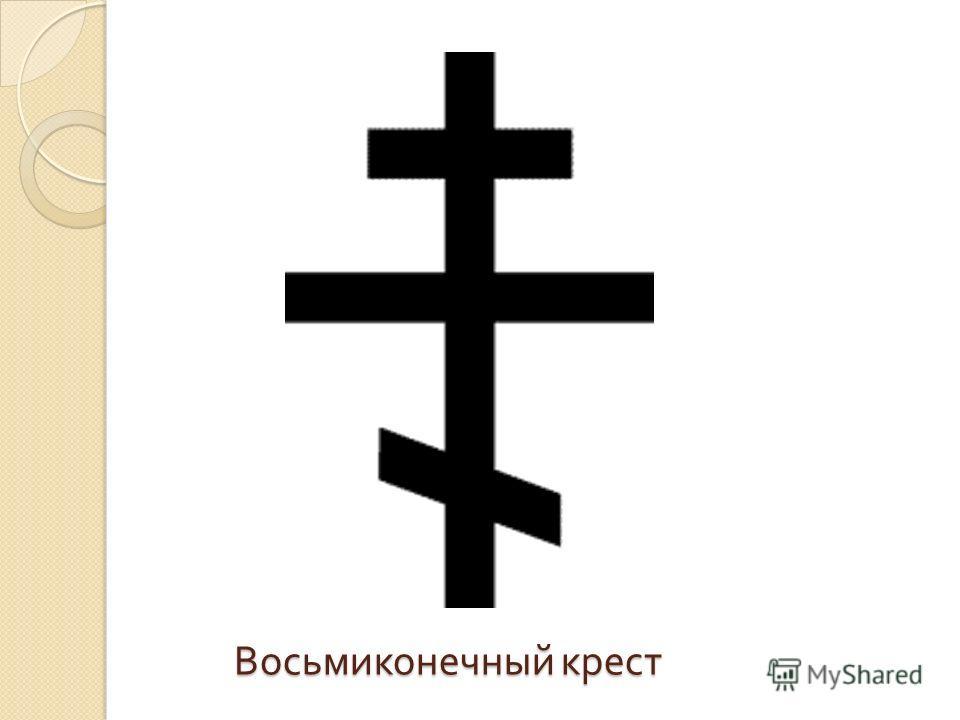 Восьмиконечный крест Восьмиконечный крест